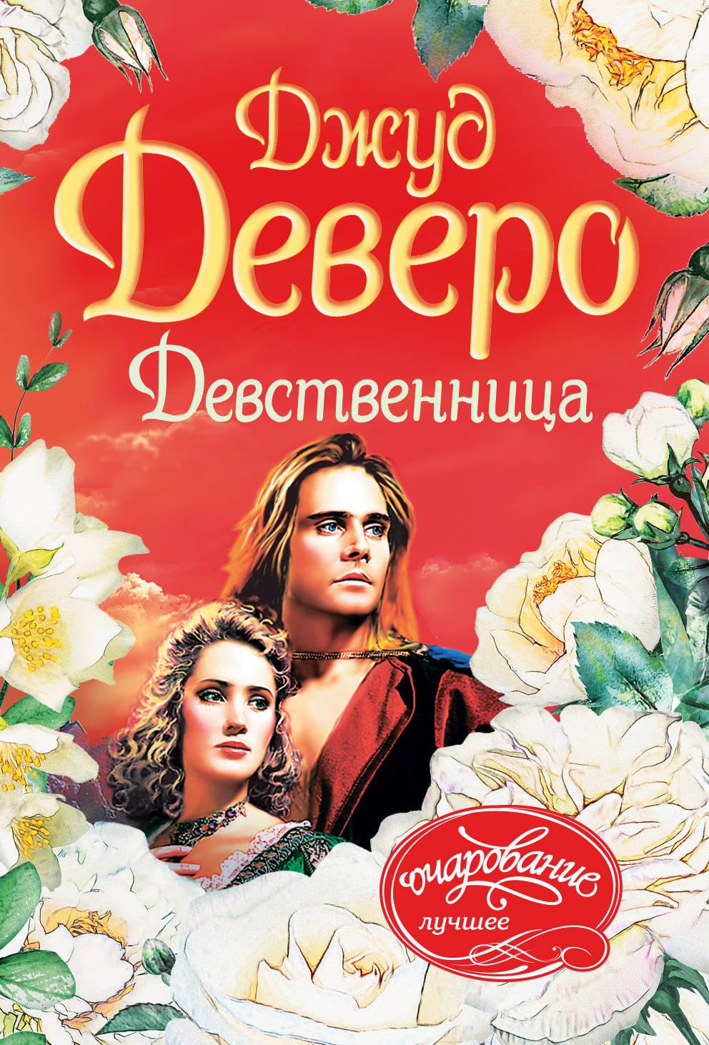 Джуд Деверо Девственница джуд деверо истинная любовь