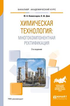Химическая технология: многокомпонентная ректификация. Учебное пособие для академического бакалавриата