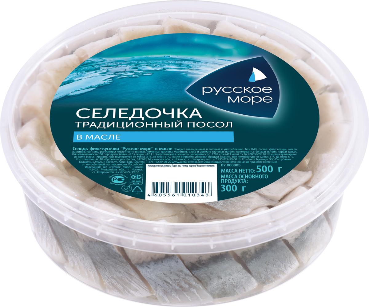 Русское Море Сельдь в масле, кусочки, 500 г