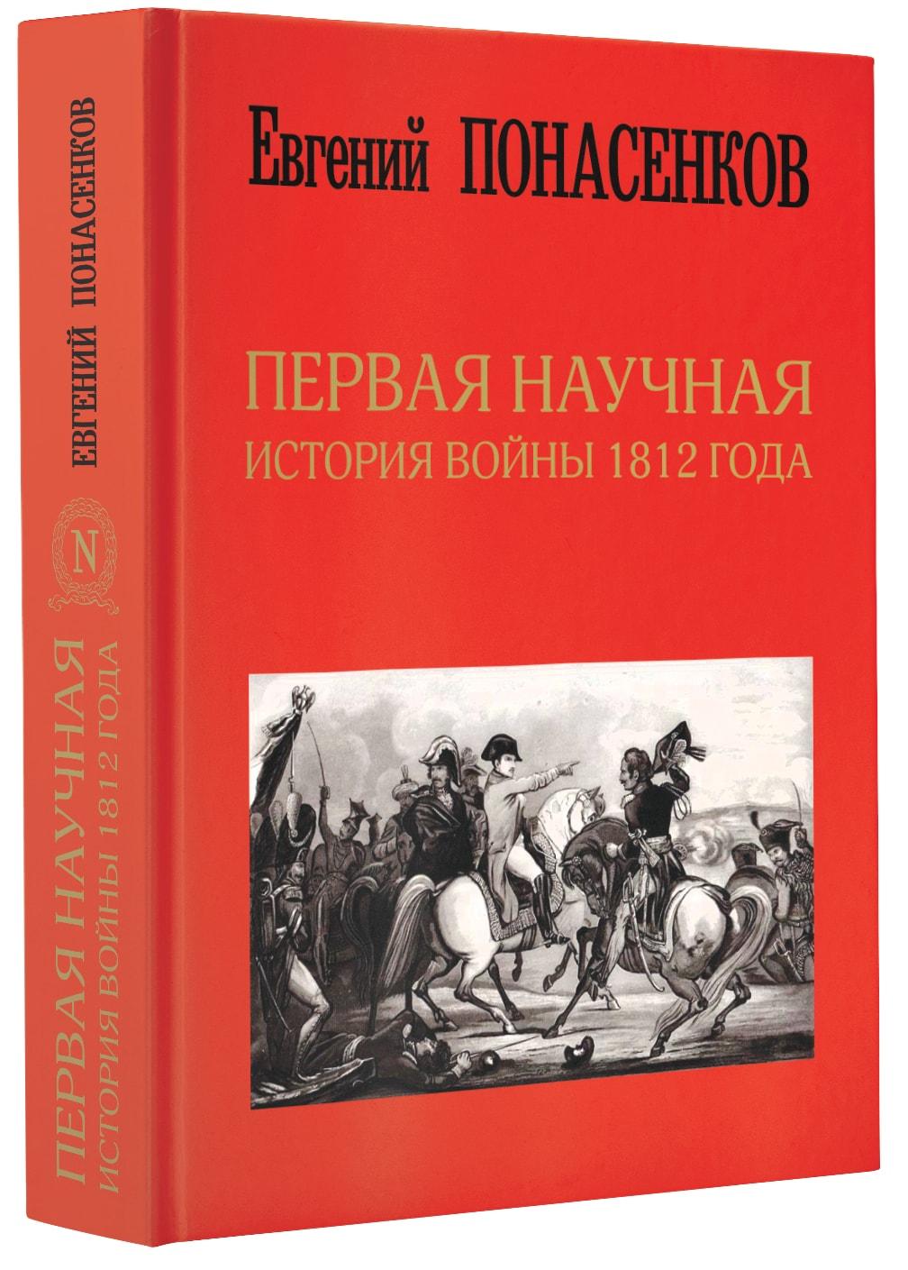 Евгений Понасенков Первая научная история войны 1812 года ISBN: 978-5-17-107656-6, 978-5-17-102143-6