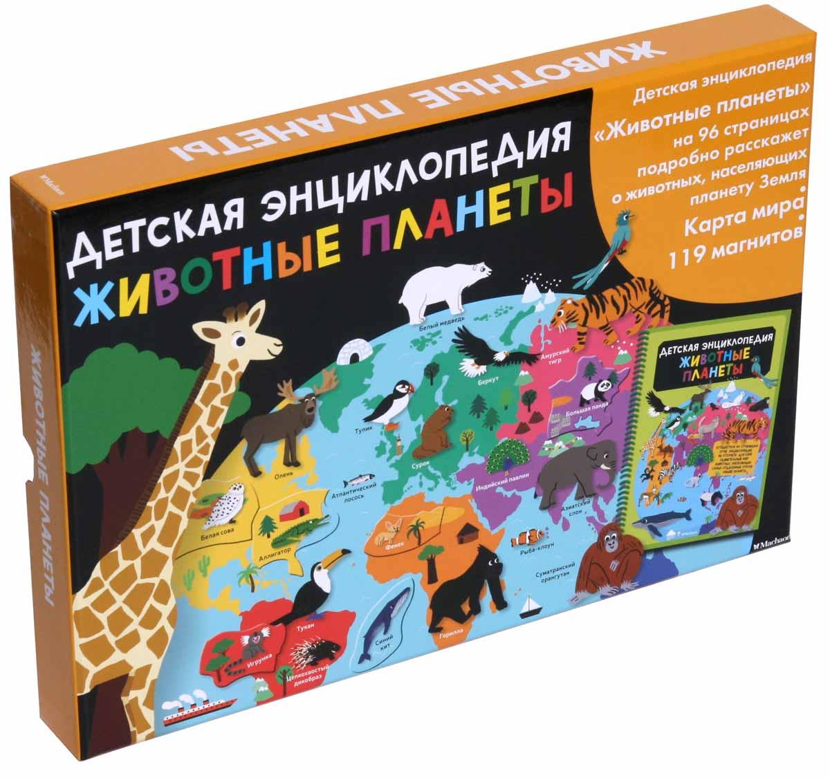 Ж. Бийу Животные планеты. Интерактивная детская энциклопедия с магнитами