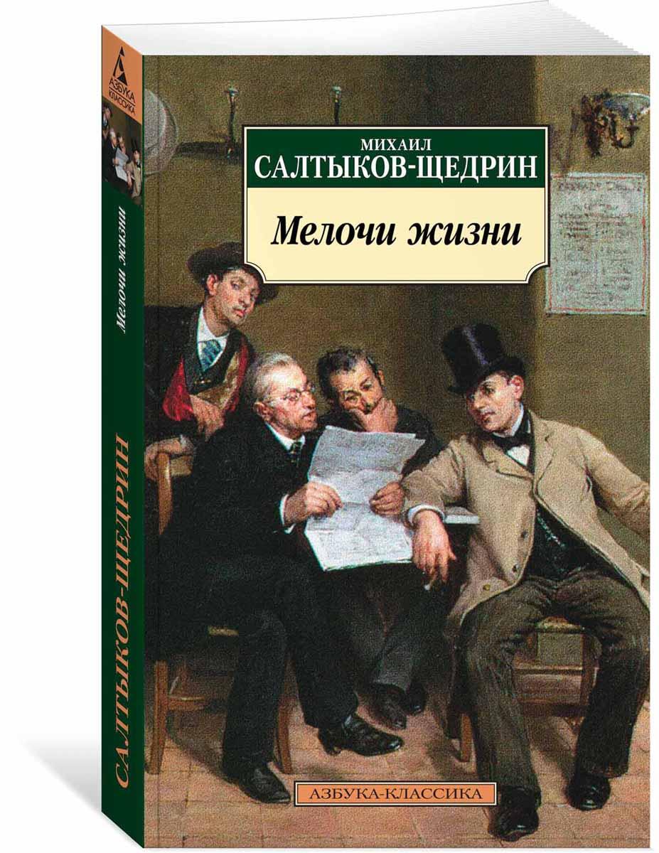 Михаил Салтыков-Щедрин Мелочи жизни алина илларионова мелочи геройской жизни