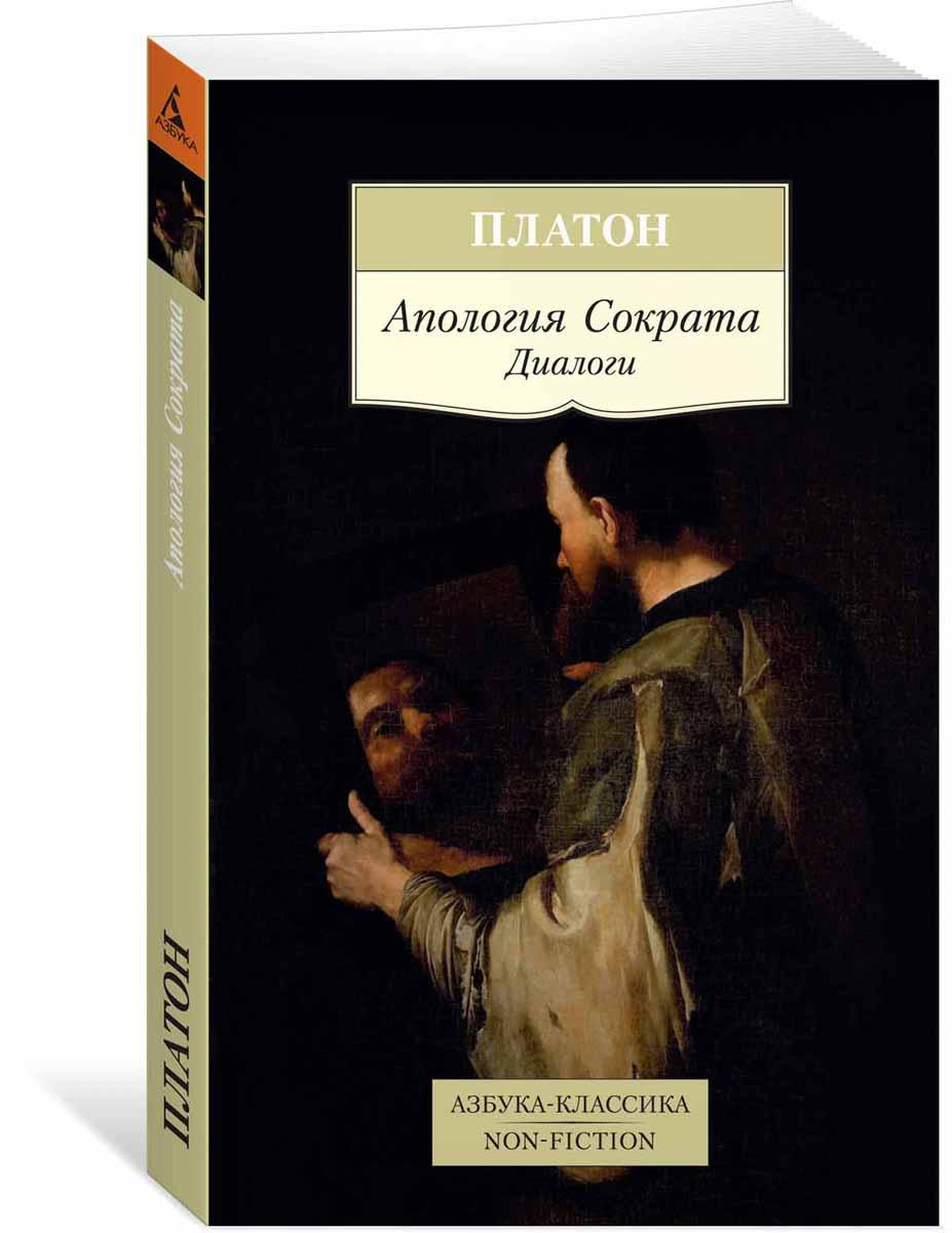 Платон Апология Сократа. Диалоги