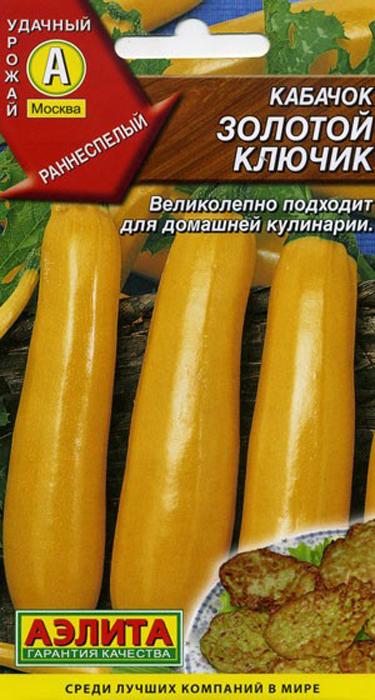 Семена Аэлита Кабачок цуккини. Золотой ключик4601729046537Уважаемые клиенты! Обращаем ваше внимание на то, что упаковка может иметь несколько видов дизайна. Поставка осуществляется в зависимости от наличия на складе.