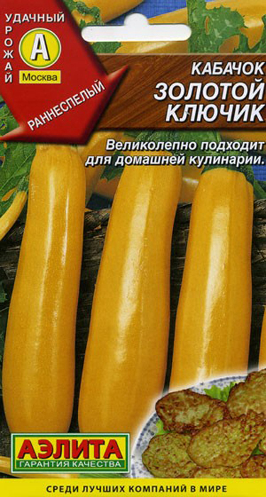 Семена Аэлита Кабачок цуккини. Золотой ключик семена удачные семена кабачок желтоплодный