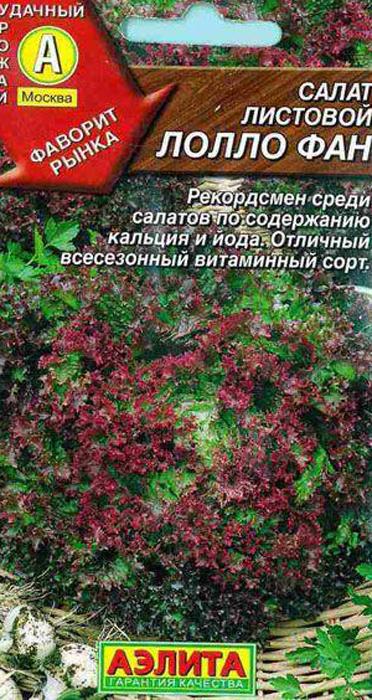 Семена Аэлита Салат листовой. Лолло фан4601729052507Раннеспелый сорт листового салата, начало хозяйственной годности наступаетна 37- 40 день от всходов. Образует крупную розетку красивых, кружевных,хрустящих листьев. В полном развитии розетка массой 300-340 г, высотой 20-23см, 40 см в диаметре. Лист крупный, в сильной степени гофрированный по краю,с интенсивной антоциановой окраской, с пузырчатой поверхностью. Имеетвысокое содержание фолиевой кислоты и других натуральных антиоксидантов.Рекордсмен среди салатов по содержанию кальция и йода. Вкус приятный, сореховыми нотками. Устойчив к стрелкованию. Урожайность – 4 кг/м2. Посев семян в открытый грунт на глубину 1-1,5 см. Всходы прореживают в фазедвух-трех настоящих листьев. Чтобы получать зелень в течениепродолжительноговремени, семена высевают несколько раз за сезон с интервалом 10-15 дней.Растениям необходимы регулярные поливы, прополки, рыхления иподкормки. Уважаемые клиенты! Обращаем ваше внимание на то, что упаковка может иметьнесколько видов дизайна. Поставка осуществляется в зависимости от наличияна складе.