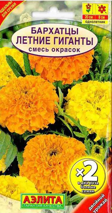 Семена Аэлита Бархатцы. Летние гиганты4601729070297 Уважаемые клиенты! Обращаем ваше внимание на то, что упаковка может иметь несколько видов дизайна. Поставка осуществляется в зависимости от наличия на складе.