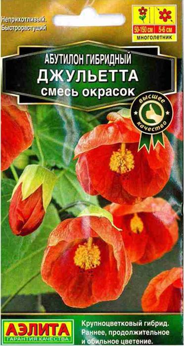 Семена Аэлита Абутилон гибридный. Джульетта смесь окрасок4601729088070Уважаемые клиенты! Обращаем ваше внимание на то, что упаковка может иметь несколько видов дизайна. Поставка осуществляется в зависимости от наличия на складе.