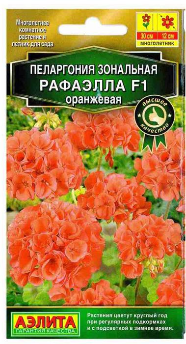 Семена Аэлита Пеларгония. Рафаэлла F1 оранжевая4601729088155Уважаемые клиенты! Обращаем ваше внимание на то, что упаковка может иметь несколько видов дизайна. Поставка осуществляется в зависимости от наличия на складе.