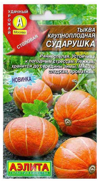 Семена Аэлита Тыква. Сударушка поиск семена тыква грибовская 10 шт