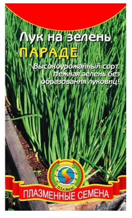 Семена Сортсемовощ Лук. Параде4601819230631Уважаемые клиенты! Обращаем ваше внимание на то, что упаковка может иметь несколько видов дизайна. Поставка осуществляется в зависимости от наличия на складе.