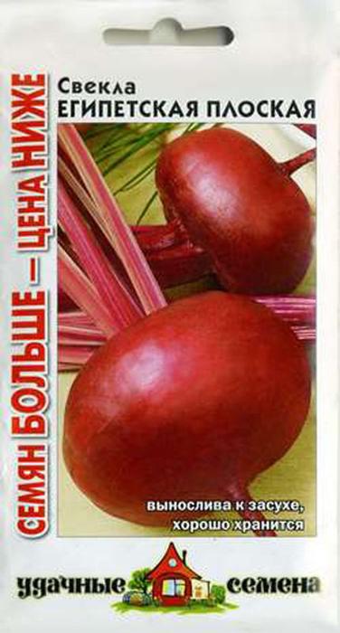 Семена Ависта Свекла. Египетская Плоская4605429000059Уважаемые клиенты! Обращаем ваше внимание на то, что упаковка может иметь несколько видов дизайна. Поставка осуществляется в зависимости от наличия на складе.