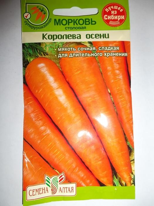 Семена Ависта Морковь. Королева Осени4605429000127 Уважаемые клиенты! Обращаем ваше внимание на то, что упаковка может иметь несколько видов дизайна. Поставка осуществляется в зависимости от наличия на складе.