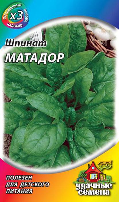 Семена Ависта Шпинат. Матадор4605429000356 Уважаемые клиенты! Обращаем ваше внимание на то, что упаковка может иметь несколько видов дизайна. Поставка осуществляется в зависимости от наличия на складе.