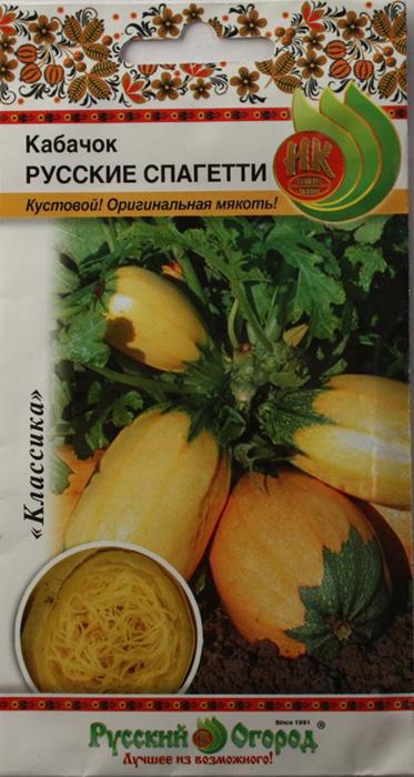 Семена Ависта Кабачок. Русские Спагетти4605429000615 Уважаемые клиенты! Обращаем ваше внимание на то, что упаковка может иметь несколько видов дизайна. Поставка осуществляется в зависимости от наличия на складе.