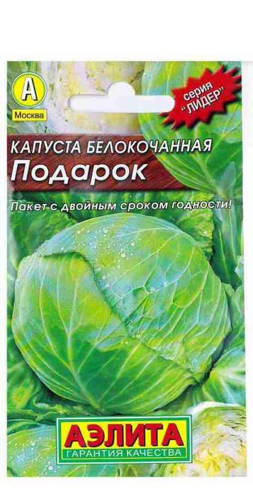 Семена Ависта Капуста белокочанная. Подарок4605429001285 Уважаемые клиенты! Обращаем ваше внимание на то, что упаковка может иметь несколько видов дизайна. Поставка осуществляется в зависимости от наличия на складе.