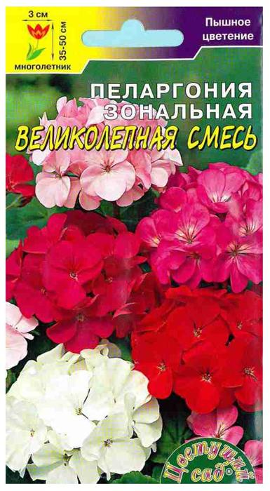 Семена Цветущий сад Пеларгония. Великолепная смесь4607021801720 Уважаемые клиенты! Обращаем ваше внимание на то, что упаковка может иметь несколько видов дизайна. Поставка осуществляется в зависимости от наличия на складе.