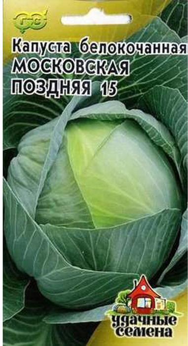 Семена Артикул Капуста белокочанная. Московская поздняя 154607089741877 Уважаемые клиенты! Обращаем ваше внимание на то, что упаковка может иметь несколько видов дизайна. Поставка осуществляется в зависимости от наличия на складе.