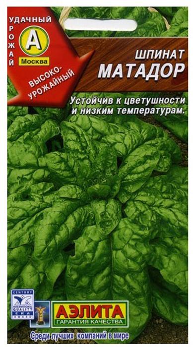 Семена Ботаника Шпинат. Матадор4660010771640Уважаемые клиенты! Обращаем ваше внимание на то, что упаковка может иметь несколько видов дизайна. Поставка осуществляется в зависимости от наличия на складе.