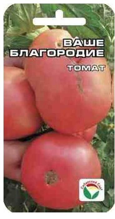 Семена Сибирский сад Томат. Ваше Благородие7930041230377Новый сорт томата с очень крупными плодами при росте куста 1,2-1,4 м. Все плоды на растении крупные, особенно первые - весом до 1 кг. Плодырозовые, плотные, но не жесткие. Мякоть нежная, сахаристая на изломе, плоды не трескаются, плодоношение длительное, растянутое.Урожайность - 6 кг с куста, то есть примерно ведро с куста. Сорт можно выращивать как в защищенном, так и в открытом грунте. При этом воткрытом грунте достаточно пасынковать только до первой кисти. Посев на рассаду производят за 50-60 дней до высадки растений на постоянноеместо. Оптимальная постоянная температура прорастания семян 23-25°С. При высадке в грунт на 1 квадратный метр размещают 5 растений. Сортхорошо реагирует на полив и подкормки комплексными минеральными удобрениями.Для ускорения процесса всхожести семян, оздоровления растений, улучшения завязываемости плодов рекомендуется пользоваться специальноразработанными стимуляторами роста и развития растений. Уважаемые клиенты! Обращаем ваше внимание на то, что упаковка может иметь несколько видов дизайна. Поставка осуществляется взависимости от наличия на складе.