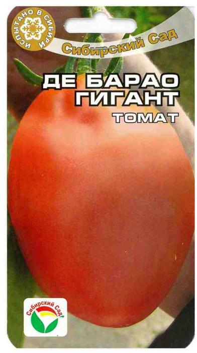 Семена Сибирский сад Томат. Де Барао гигант семена сибирский сад томат гулливер