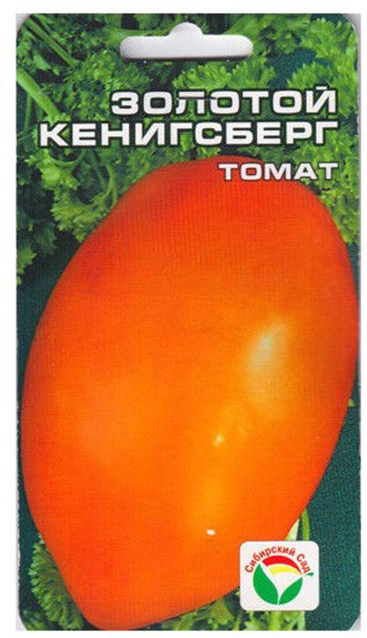 Семена Сибирский сад Томат. Золотой Кенигсберг7930041230773Среднеспелый сорт для теплиц и пленочных укрытий. Растение индетерминантное, высотой 1,5-1,8 м, в открытом грунте 1,2-1,5 м.Характеризуется хорошей завязываемостью плодов в теплице. Соцветия формируются через лист. Сорт обильный, на кисти до 5-6 плодововально-удлиненной формы, золотистого цвета, массой до 300 г, первые до 450 г. Плоды очень ровные, плотные, малосеменные, по вкусу ивысокому содержанию каротина их можно назвать сибирскими абрикосами. Прекрасно подходят для употребления в свежем виде ицельноплодного консервирования. В период плодоношения сорт требует усиленных органо-минеральных подкормок.Для ускорения процесса всхожести семян, оздоровления растений, улучшения завязываемости плодов рекомендуется пользоваться специальноразработанными стимуляторами роста и развития растений.Уважаемые клиенты! Обращаем ваше внимание на то, что упаковка может иметь несколько видов дизайна. Поставка осуществляется взависимости от наличия на складе.
