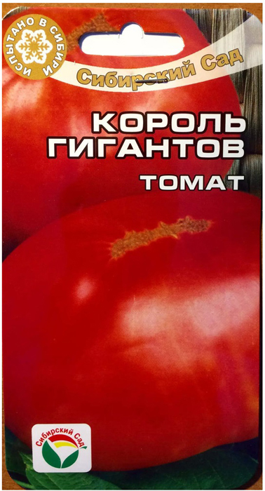Семена Сибирский сад Томат. Король Гигантов семена сибирский сад томат гулливер