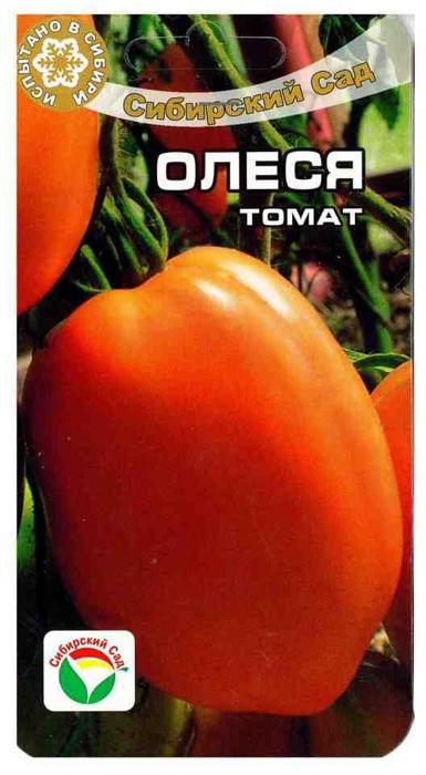Семена Сибирский сад Томат. Олеся семена сибирский сад томат гулливер