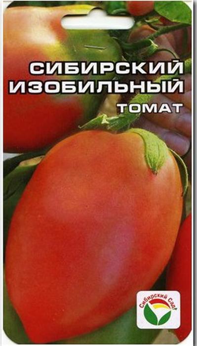 Семена Сибирский сад Томат. Сибирский изобильный7930041231817Уважаемые клиенты! Обращаем ваше внимание на то, что упаковка может иметь несколько видов дизайна. Поставка осуществляется в зависимости от наличия на складе.