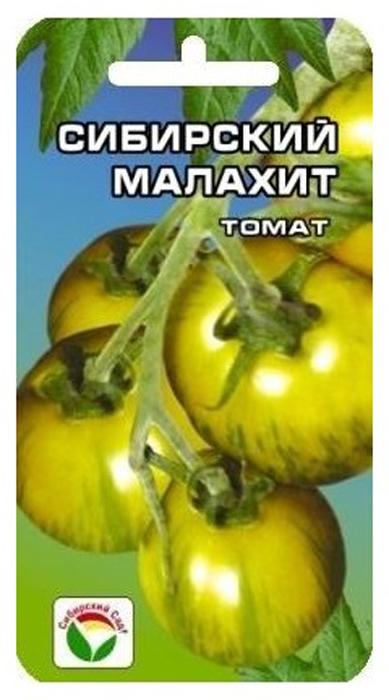 Семена Сибирский сад Томат. Сибирский малахит семена сибирский сад томат гулливер