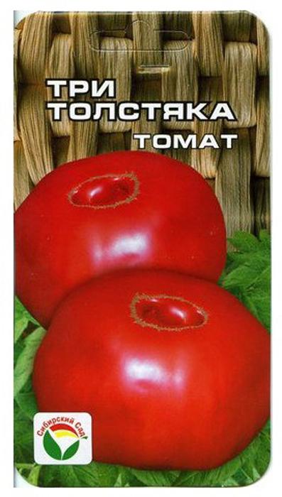 Семена Сибирский сад Томат. Три толстяка семена сибирский сад томат гулливер
