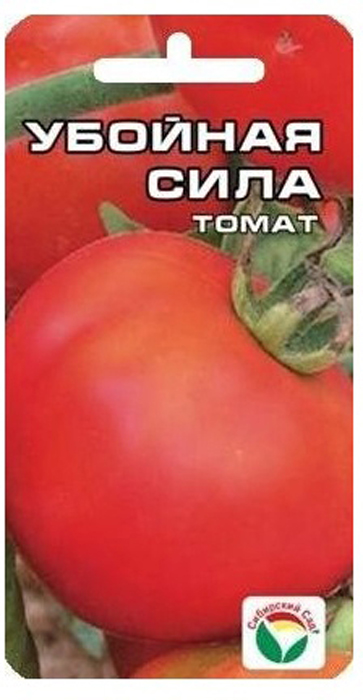 Семена Сибирский сад Томат. Убойная Сила7930041232050 Уважаемые клиенты! Обращаем ваше внимание на то, что упаковка может иметь несколько видов дизайна. Поставка осуществляется в зависимости от наличия на складе.