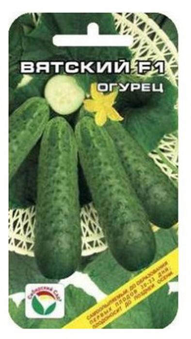 Семена Сибирский сад Огурец. Вятский F1 огурец всем на зависть f1 купить