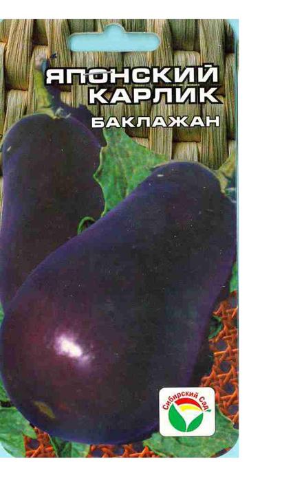 Семена Сибирский сад Баклажан. Японский карлик7930041233033