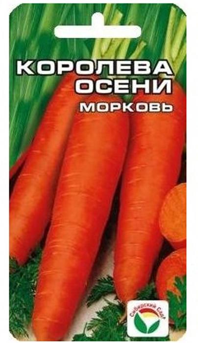 Семена Сибирский сад Морковь. Королева осени7930041233064