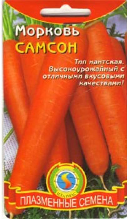 Семена Сибирский сад Морковь. Самсон7930041233132Уважаемые клиенты! Обращаем ваше внимание на то, что упаковка может иметь несколько видов дизайна. Поставка осуществляется в зависимости от наличия на складе.