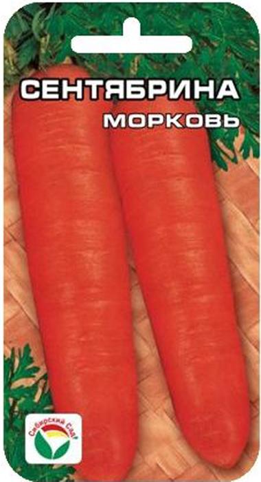 Семена Сибирский сад Морковь. Сентябрина7930041233149Уважаемые клиенты! Обращаем ваше внимание на то, что упаковка может иметь несколько видов дизайна. Поставка осуществляется в зависимости от наличия на складе.
