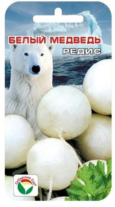 Семена Сибирский сад Редис. Белый медведь7930041233200 Уважаемые клиенты! Обращаем ваше внимание на то, что упаковка может иметь несколько видов дизайна. Поставка осуществляется в зависимости от наличия на складе.