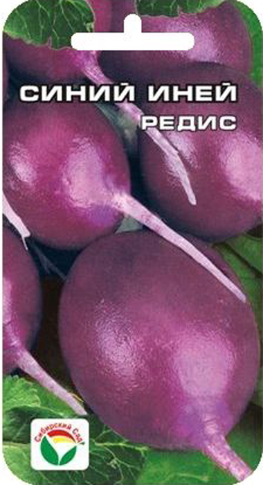 Семена Сибирский сад Редис. Синий иней7930041233293Уважаемые клиенты! Обращаем ваше внимание на то, что упаковка может иметь несколько видов дизайна. Поставка осуществляется в зависимости от наличия на складе.