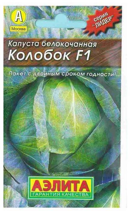 Семена Сибирский сад Капуста белокочанная. Колобок F17930041233378