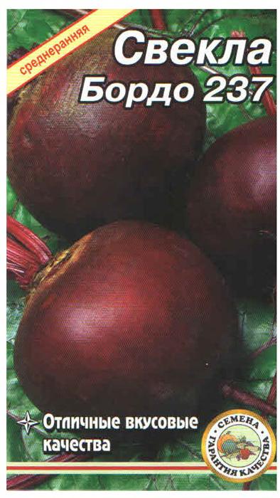 Семена Сибирский сад Свекла. Бордо7930041233613 Уважаемые клиенты! Обращаем ваше внимание на то, что упаковка может иметь несколько видов дизайна. Поставка осуществляется в зависимости от наличия на складе.