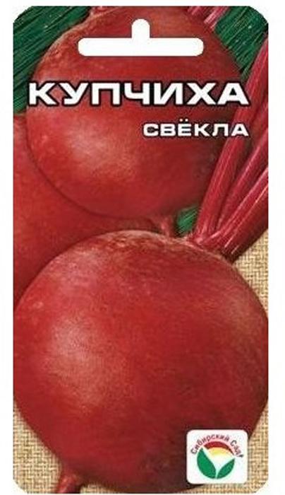 Семена Сибирский сад Свекла. Купчиха семена сибирский сад свекла цилиндра улучшенная