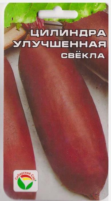 Семена Сибирский сад Свекла. Цилиндра улучшенная7930041233668Уважаемые клиенты! Обращаем ваше внимание на то, что упаковка может иметь несколько видов дизайна. Поставка осуществляется в зависимости от наличия на складе.
