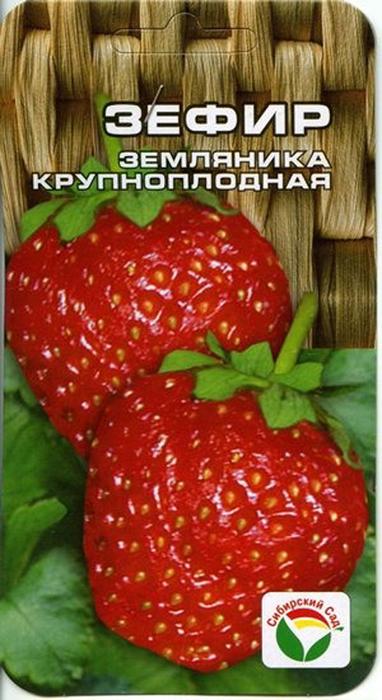 Семена Сибирский сад Клубника. Зефир7930041233972