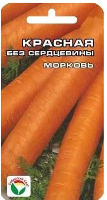 Семена Сибирский сад Морковь. Красная без сердцевины7930041234047 Уважаемые клиенты! Обращаем ваше внимание на то, что упаковка может иметь несколько видов дизайна. Поставка осуществляется в зависимости от наличия на складе.