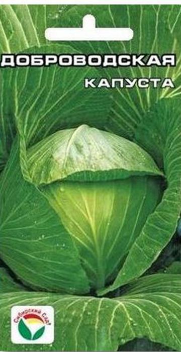 Семена Сибирский сад Капуста белокочанная. Доброводская7930041234252