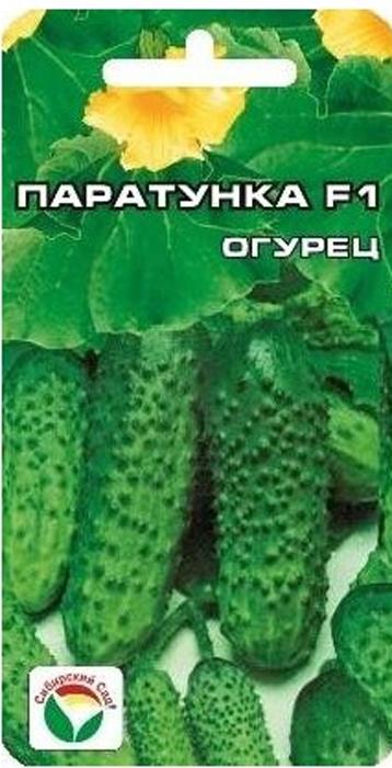 Семена Сибирский сад Огурец. Паратунка огурец зеленика отзывы