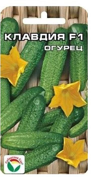 Семена Сибирский сад Огурец. Клавдия F1 огурец всем на зависть f1 купить