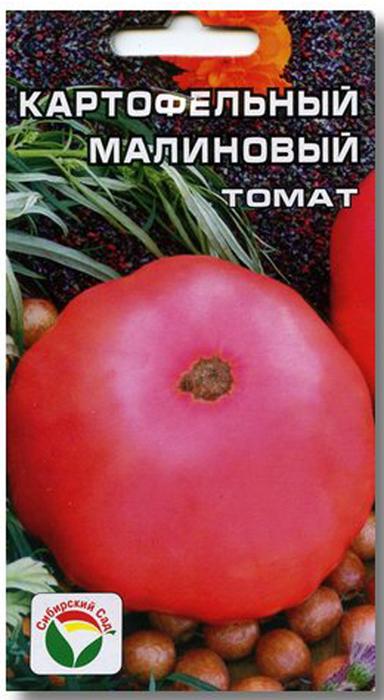 Семена Сибирский сад Томат. Картофельный малиновый7930041234559Среднеспелый, крупноплодный сорт с красивыми малиновыми плодами для открытого грунта и пленочных укрытий. Куст высотой до 1 м, с листомкартофельного типа. Плоды плоскоокруглые, малиновые, массой до 800 г, слаборебристые, сахарные на изломе. Пригоден для потребления всвежем виде и зимних заготовок. Урожайность 4-6 кг с растения. Посев на рассаду производят за 50-60 дней до высадки растений на постоянноеместо. Оптимальная постоянная температура прорастания семян 23-25°С. При высадке в грунт на 1 квадратный метр размещают 3-5 растений.Сорт хорошо реагирует на полив и подкормки комплексными минеральными удобрениями. Выращивают в 2-3 стебля с подвязкой.Для ускорения процесса всхожести семян, оздоровления растений, улучшения завязываемости плодов рекомендуется пользоваться специальноразработанными стимуляторами роста и развития растений. Уважаемые клиенты! Обращаем ваше внимание на то, что упаковка может иметь несколько видов дизайна. Поставка осуществляется взависимости от наличия на складе.