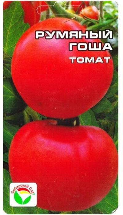 Семена Сибирский сад Томат. Румяный Гоша, 20 шт7930041234580Среднеранний розовоплодный сорт для открытого грунта и пленочных теплиц.Неприхотливый, красивый и вкусный. Растение детерминантное, высотой до 60см. Первое соцветие закладывается над 5-7 листом, последующие через 2 листа.Плод округлый, гладкий, розовой окраски, массой до 250 грамм, отличаетсявысокой товарностью. Благодаря отличному вкусу прекрасно подойдет длясвежих салатов и переработки на томатопродукты. Урожайность до 5 кг с кв. м.Посев на рассаду производят за 50-60 дней до высадки растений на постоянноеместо. Оптимальная постоянная температура прорастания семян 23-25°С. Привысадке в грунт на 1 кв. м. размещают 3-5 растений. Сорт хорошо реагирует наполив и подкормки комплексными минеральными удобрениями. Выращивается в1-2 стебля с подвязкой и умеренным пасынкованием до первой кисти. Для ускорения процесса всхожести семян, оздоровления растений, улучшениязавязываемости плодов рекомендуется пользоваться специальноразработанными стимуляторами роста и развития растений. Уважаемые клиенты! Обращаем ваше внимание на то, что упаковка может иметьнесколько видов дизайна. Поставка осуществляется в зависимости от наличияна складе.